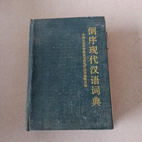 倒序现代汉语词典