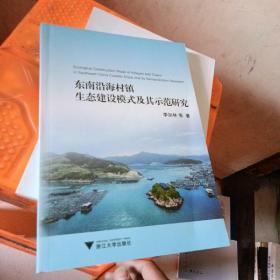 东南沿海村镇生态建设模式及其示范研究