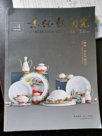 景德镇陶瓷2021年第4期(品牌.设计与制造)