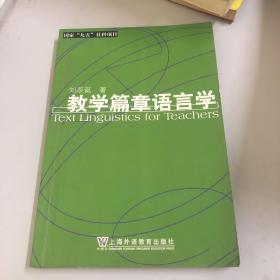 教学篇章语言学
