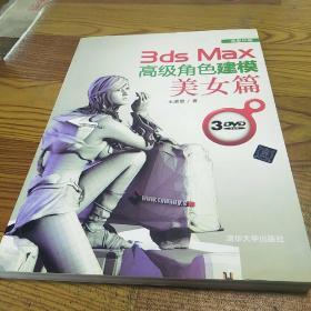 3ds Max高级角色建模:美女篇