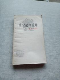 史记故事选译  二