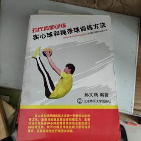 现代体能训练实心球和绳带球训练方法