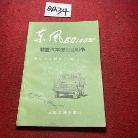 东风牌EQ140型载重汽车使用说明书
