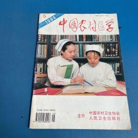 中国农村医学1994年第5期