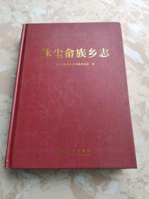 沐尘畲族乡志