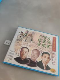 中国京剧音配像精粹-大保国探黄陵二进宫