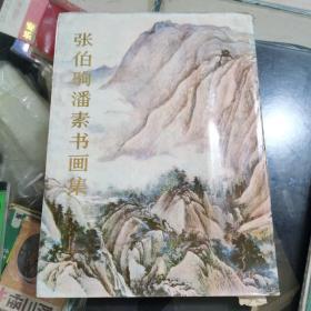 张伯驹潘素书画集