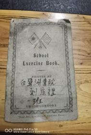 民国双旗白鹭洲书院作业本(空白)
