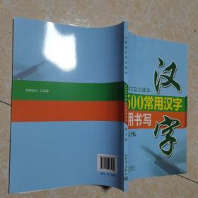 3500常用汉字实用书写讲与练