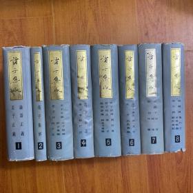 诸子集成(1-8册全)上海书店影印本,精装