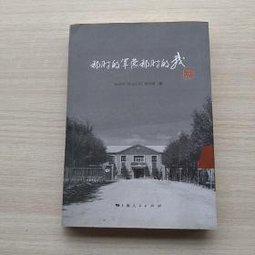 徐海平签名本:《那时的军营那时的我》