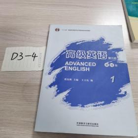 """高级英语1(第三版 重排版)/""""十二五""""普通高等教育本科国家级规划教材"""