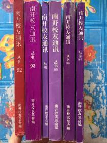 南开校友通讯丛书 1992.1993.1994.1995.1996.1997 和售