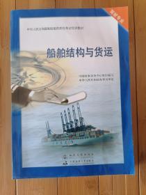 船舶结构与货运 (驾驶专业)   正版库存新无笔记
