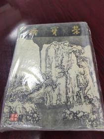 荣宝斋2003第4期