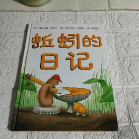 蚯蚓的日记 精装本