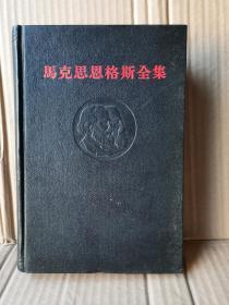马克思恩格斯全集(黑脊黑面)第十一卷
