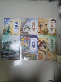 传统节日绘本(元宵节,春龙节,除夕,端午节,七夕节,重阳节)