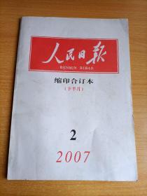 人民日报缩印合订本(下半月)2007年2月份