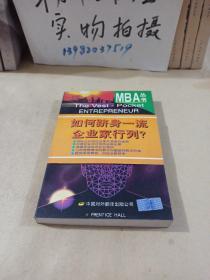 创业企业家/启思丛书