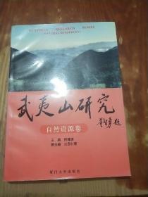武夷山研究 自然资源卷(李凌浩签名)