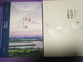中国国家人文地理:大庆【正版!此书籍几乎未阅 干净 无勾画 不缺页】(带涵套)