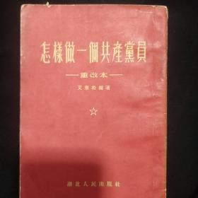 《怎样做一个共产党员》艾寒松著. 重改本 竖版繁体 1955年4印 私藏 书品如图..