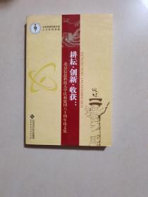 耕耘·创新·收获:北京信息科技大学庆祝建国六十周年论文集
