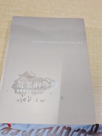 凝聚的乡愁洛带客家文化研究院编研文集