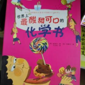 世界上最酸甜可口的化学书