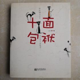 十面包袱:中国最哏的段子作家王小柔最新段子集