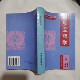 畲族医药学