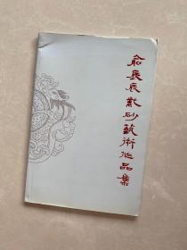 俞辰辰紫砂艺术作品集