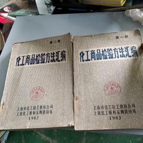 化工商品检验方法汇编第一,二册