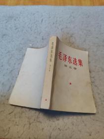 毛泽东选集第五卷(柜22)