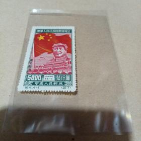 1949年中华人民共和国开国纪念邮票5000元一枚(东北贴用),全新上品 实物图拍