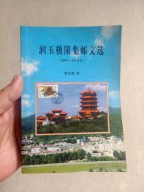 【集邮文献】润玉极限集邮文选(1995--2001 )作者签名钤印本,印数仅500册!