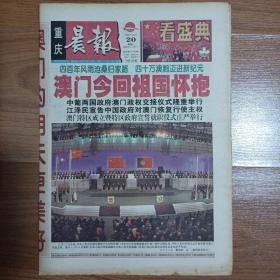 重庆晨报1999年12月20日 澳门回归纪念报纸 24版全