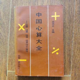 中国心算大全-笔算、速算、珠算、指算四是新算法