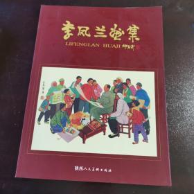 李凤兰画集 稀缺好品 2008年一版一印 仅印3000册