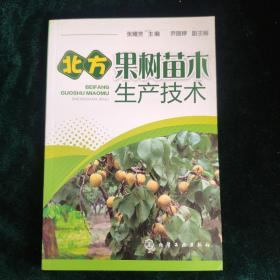 北方果树苗木生产技术