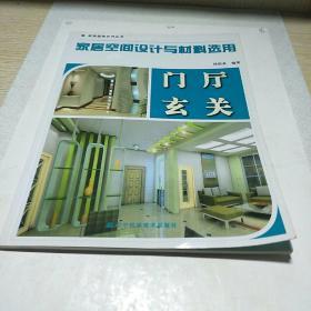 家具装饰系列丛书·家居空间设计与材料选用:门厅玄关