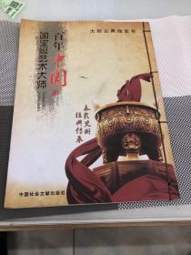 百年中国 国宝级艺术大师