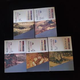 唐宋八大家书系(新选新注):(《韩愈卷》《柳宗元卷》《苏轼卷》《欧阳修卷》《王安石卷》)【5本合售】