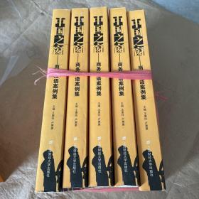 中国之窗:商务汉语案例集