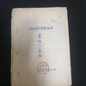 1959年•农业气候调查总结•蒙阴气象编•手写本!