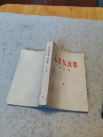 毛泽东选集第五卷(A柜27)