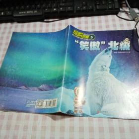 """探索奥秘(5):""""笑傲""""北极"""