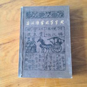 古汉词常用字字典